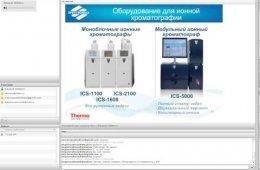 Embedded thumbnail for Ионная хроматография и элементный анализ для решения задач энергетического комплекса