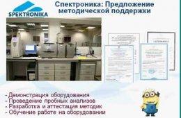 Embedded thumbnail for Методическое обеспечение и современные подходы к лабораторной практике