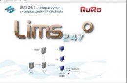 Embedded thumbnail for Автоматизация управления лабораторными процессами на основе программных комплексов RuRo Inc