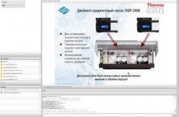 Embedded thumbnail for Применение ВЭЖХ в экологическом контроле: химический и инструментальный аспекты