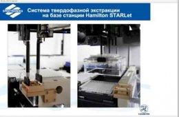Embedded thumbnail for Автоматизация пробоподготовки на основе систем Hamilton перед ВЭЖХ-анализом биологических жидкостей